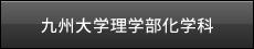 九州大学理学部化学科